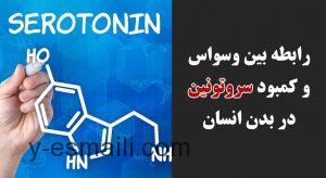 رابطه بین وسواس و کمبود سروتونین در بدن انسان